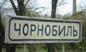Tschernoby Kyrillisch